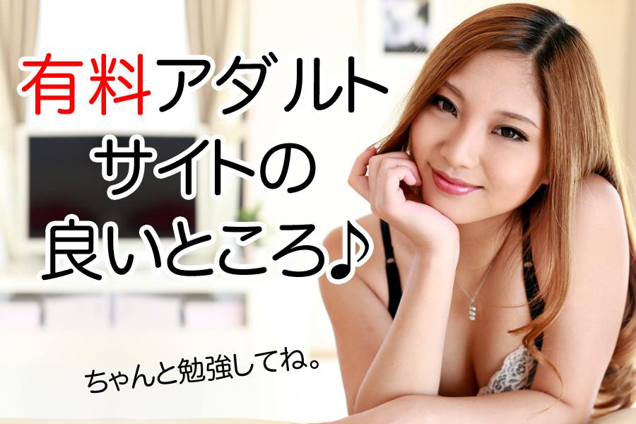 アダルトサイト入門③ 有料アダルトサイトのメリット